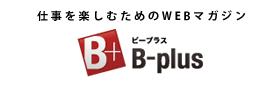 B-plus(ビープラス)